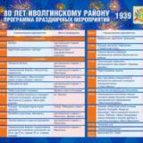 Празднование 80-летия Иволгинского района