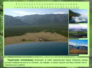 Baikal-Lensky Nature Reserve
